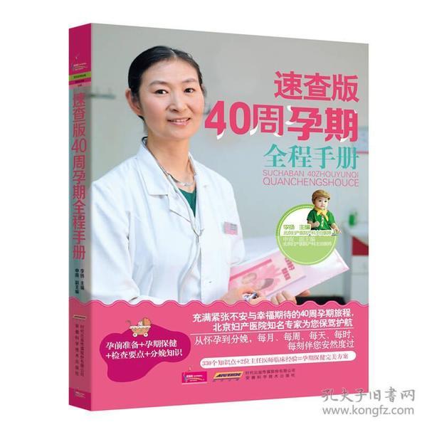 速查版40周孕期全程手册