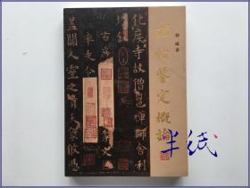 碑帖鉴定概论  2004年初版仅印1500册