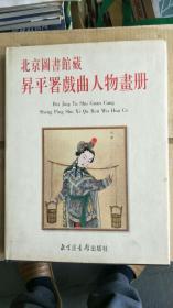 北京图书馆藏昇平署戏曲人物画册