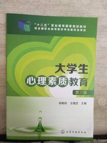 大学生心理素质教育-第三版(2018.3重印)