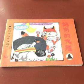 站岗的大雁-中国动物寓言故事