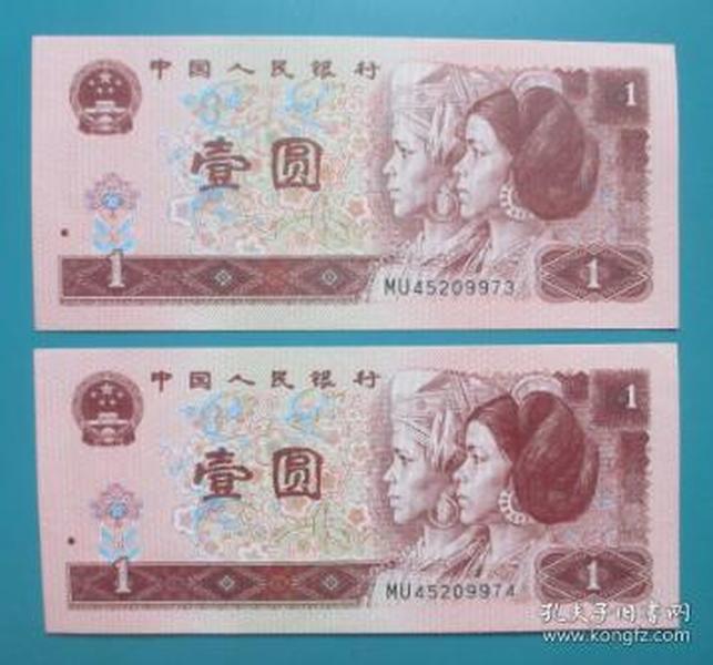 961壹元--MU45209973-9974【免邮费看店内说明】