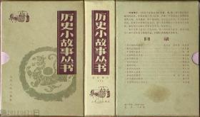 历史小故事丛书·近代部分(下)全12册 详见描述