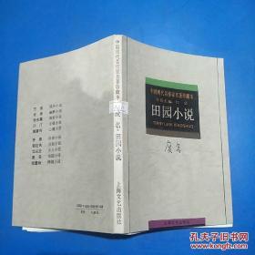中国现代名作家名著珍藏本 废名·田园小说