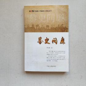 《鉴史问廉》CCTV热播大型廉政文化纪录片