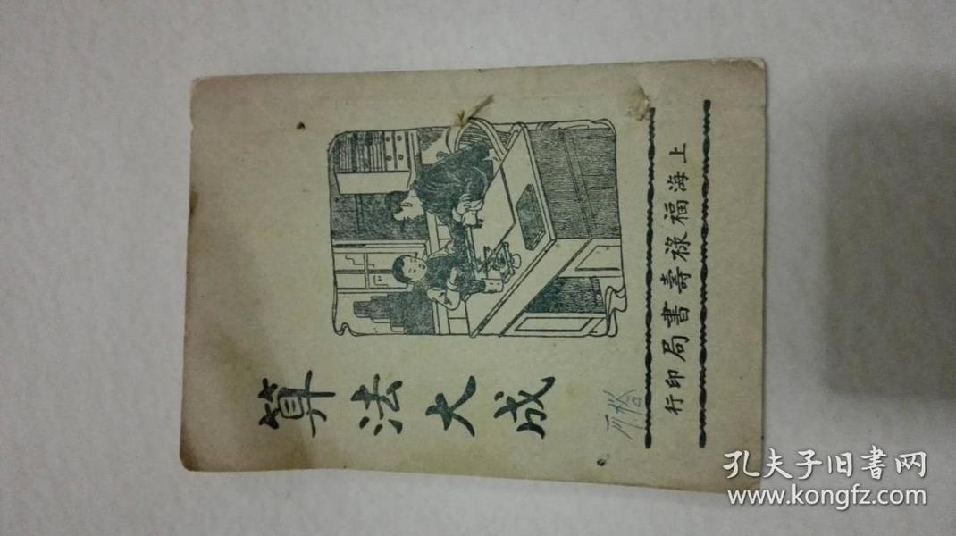 袖珍算法大成____上海福禄寿书局印行,附算盘说明.