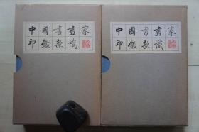 1987年文物1版1印16开精装:中国书画家印鉴款识  2函2册全