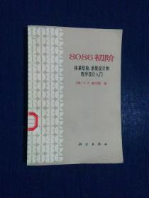 《8086初阶体系结构、系统设计和程序设计入门》(DS)