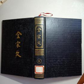 全宋文 第8册(精装)