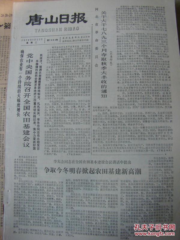 """《唐山日报》【《人民日报》发表署名文章为马寅初的""""新人口论""""平反】"""