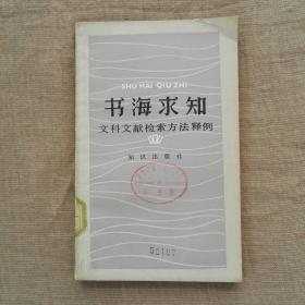 书海求知:文科文献检索方法释例