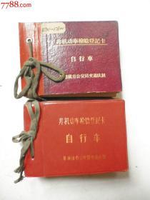 文革时期非机动车检验登记卡--自行车(64开单本100张)