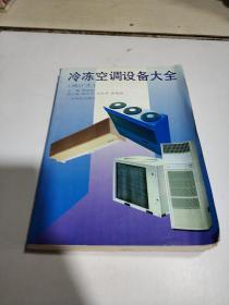 冷冻空调设备大全 (增订本)