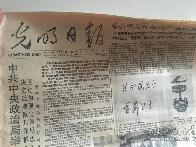 光明日报1989年7月29日   1-4版