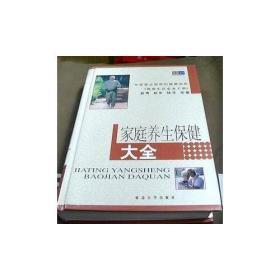 中华养生宝典(全四册)