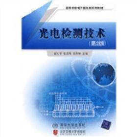 高等学校电子信息类系列教材:光电检测技术