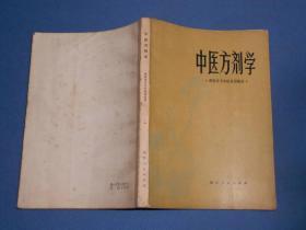 中医方剂学-73年一版一印