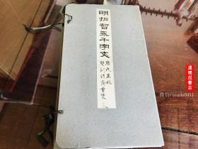 B-0158日本西东书房1925年刊《罗振玉旧藏 明拓智永千字文 明拓智永真草千字文》