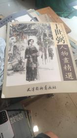 中国近现代名家精品丛书---丁世弼人物画精选(4开)