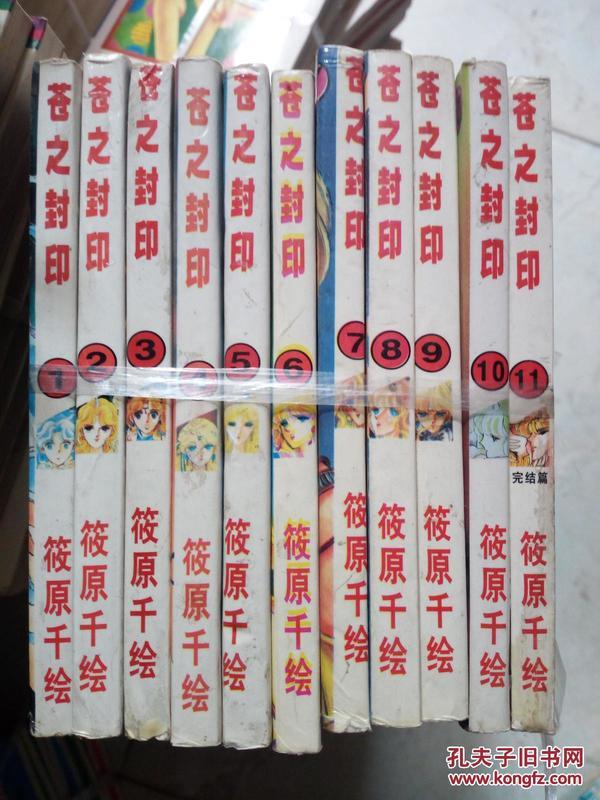 漫画苍之封印(全11册)_筱原千绘艹女童漫画图片