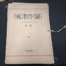 中国音乐史参考图片2