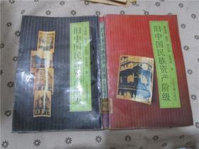 旧中国民族资产阶级