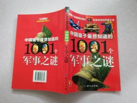 中国孩子最想知道的1001个军事之谜【实物拍图】