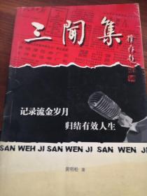 三闻集  (黄松明签赠)