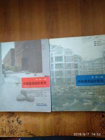 中国景观设计年刊.第一期:上中下册