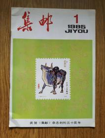 集邮 1985年第1期
