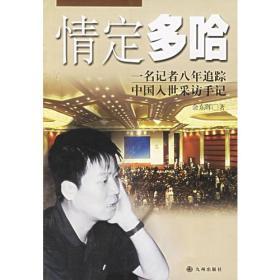 情定多哈(一名记者八年追踪中国入世采访手记)