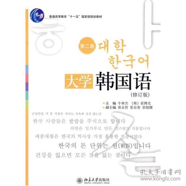9787301150535大学韩国语(第2册)(修订版)