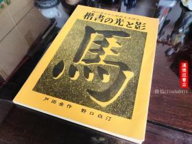 B-0310日本木耳社实验美学研究会 《楷书的光和影》