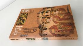 中国艺术地图