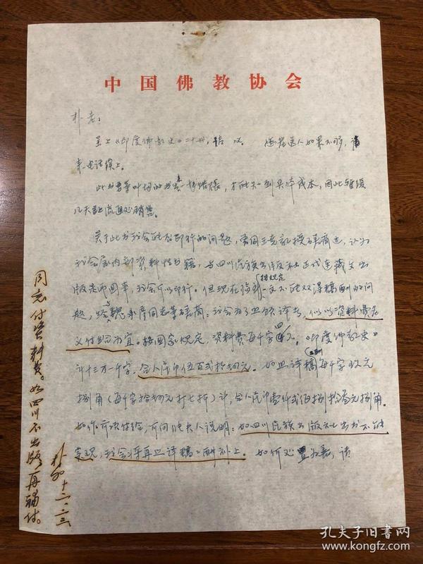 赵朴初签名、批示中囯佛教协会文件一页(资料珍贵、赵朴老墨迹灿然)