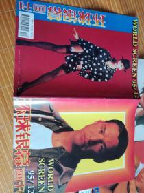 《环球银幕》1995年12 基努李维斯 莎朗斯通 娜塔莉波特曼