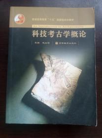 考古教材 科技考古学概论