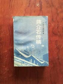 【蒋介石传稿  郑则民签赠本、