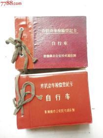 文革时期非机动车检验登记卡--自行车(64开单本100张)两本合售
