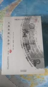 大唐西域记全译(上)(修订版)    玄奘撰;辩机编次;芮传明译注