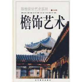 孔夫子舊書網--裝飾設計藝術系列:檐飾藝術