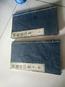 安徽怀远县志二册(5,7)(8,10)卷