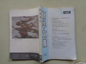 新华文摘 1989 9