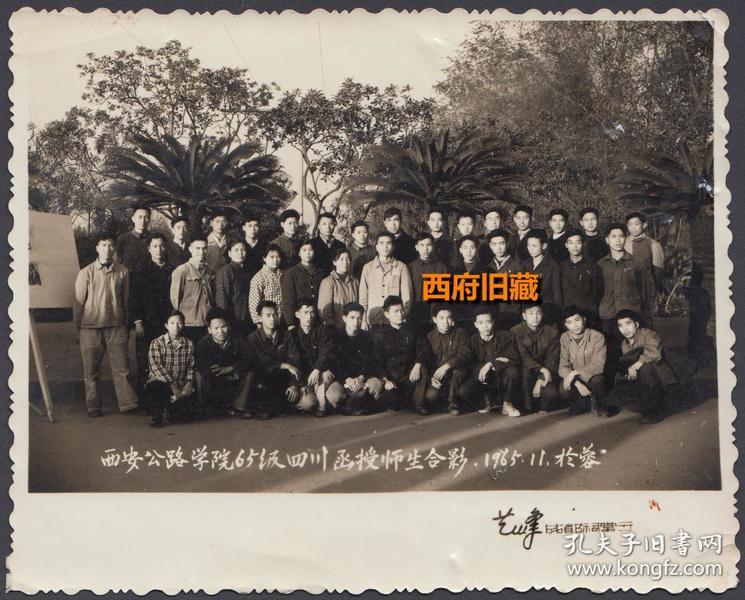 1965年,西安公路学院65级四川师生合影,成都祠堂街艺峰照相