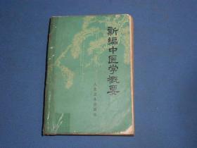 新编中医学概要:供西医学习中医用-72年一版一印