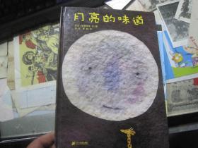 月亮的味道【精装】