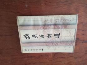 【梅尧臣诗选(中国古典文学读本丛书)、