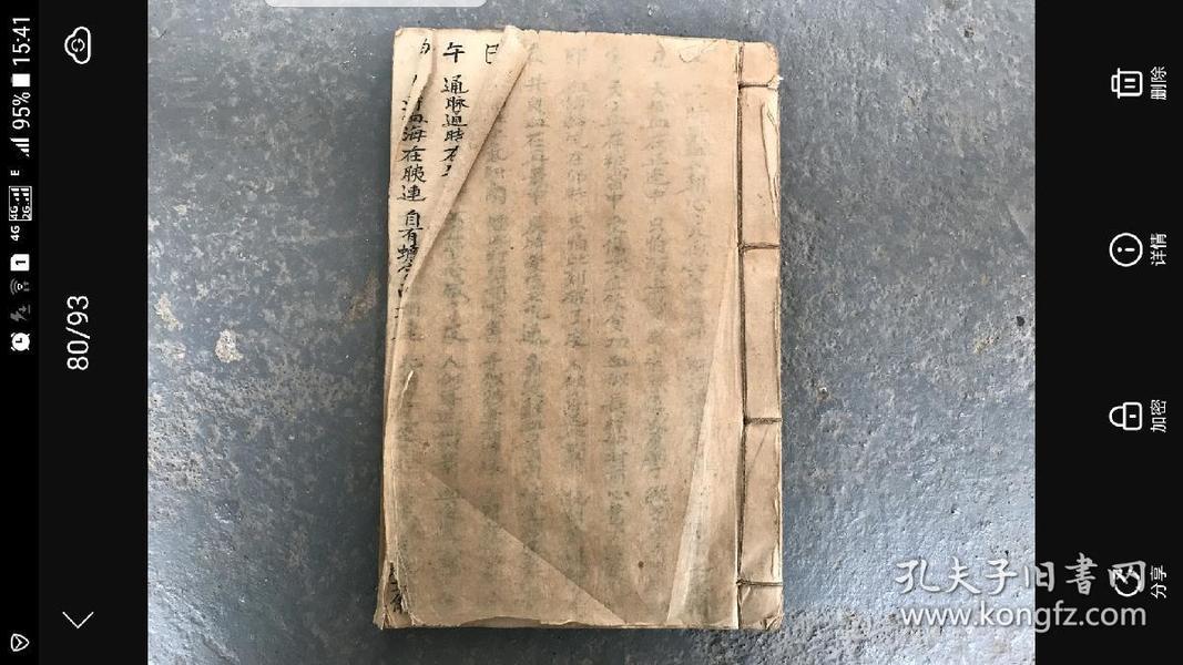 江西五百钱点穴术(仅售复印件)