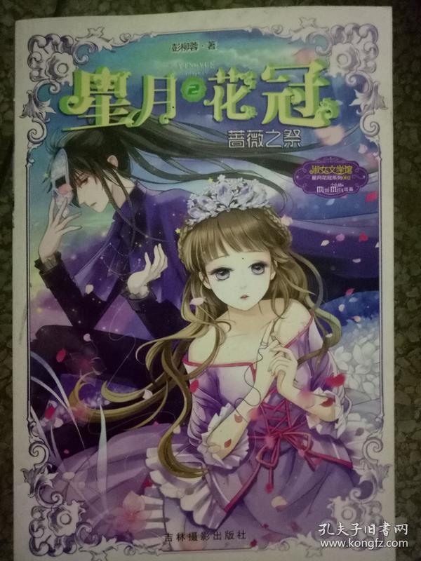 【现货~】星月花冠-2蔷薇之祭-9787549830756