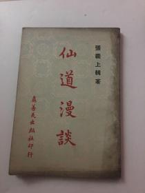 仙道漫谈(初版)